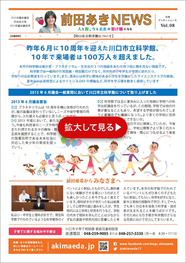 news_08