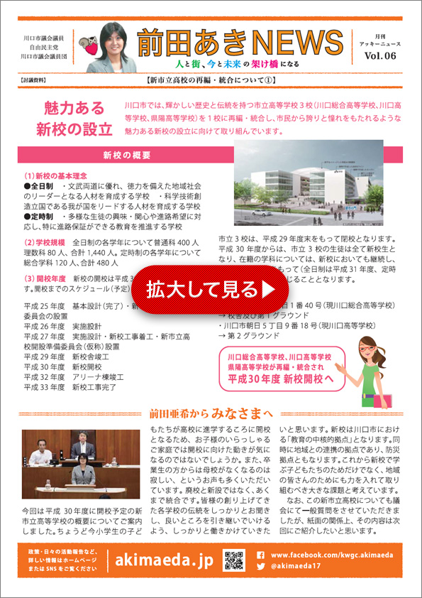 news_6