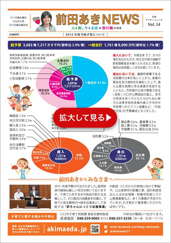 news_14