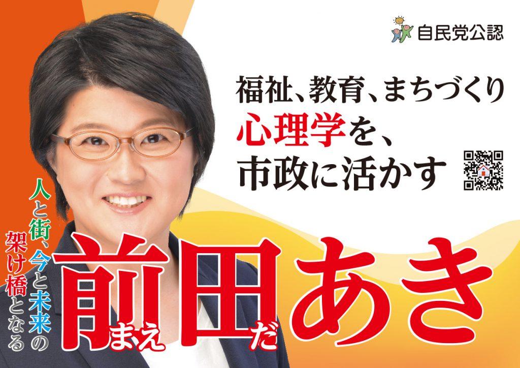 前田あき未来政策